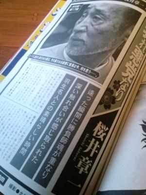 近代麻雀記事01