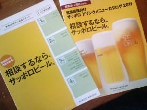サッポロビール開業サポートパンフレット