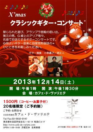 クリスマスギターコンサート