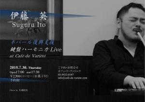 伊藤英鍵盤ハーモニカライブ